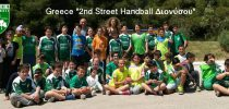 "Greece ""2nd Street Handball Διονύσου"" in Kryoneri."