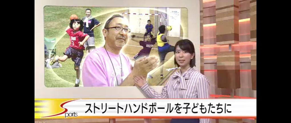 street handball japan