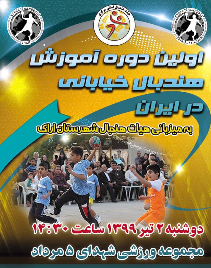 Street Handball Iran poster hosted their first Street Handball Fair Play Coach and Match instructor course